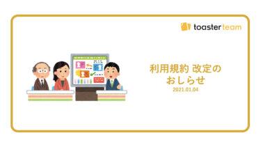 【重要】toaster team 利用規約 改訂のお知らせ