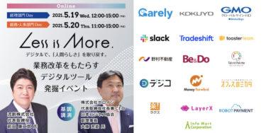 5月19・20日|業務改革をもたらすデジタルツール発掘のオンラインイベント 「Less is More.」を開催