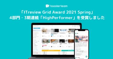 「ITreviewGRID AWARD 2021 Spring」4部門で3期連続 HighPerformerを受賞しました