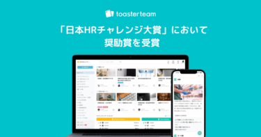 マニュアル&ナレッジ管理アプリ「toaster team」 が、日本HRチャレンジ大賞において奨励賞を受賞