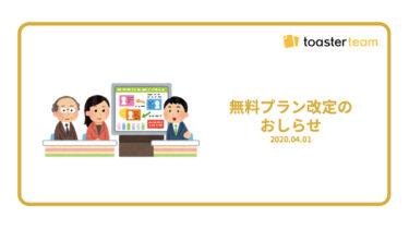 無料プラン改定のご案内 (2020年4月1日)