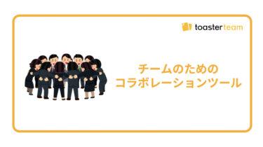チームのためのコラボレーションツール toaster team