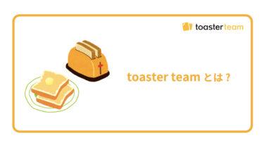 toaster team とは?
