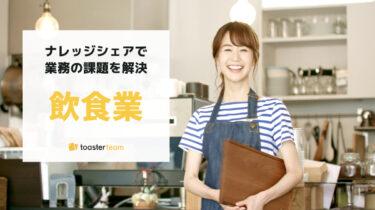 【飲食店】ITツールによる業務効率化のポイントを解説