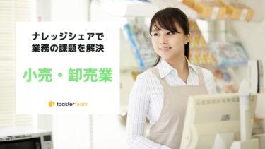 【スーパー・小売】ITツールで業務効率化のポイントを解説