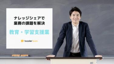 【学校・塾】ITツールで業務効率化のポイントを解説