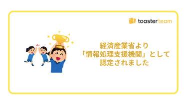 noco株式会社が経済産業省「情報処理支援機関」に認定