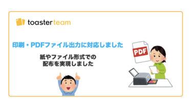 印刷・PDFファイル出力に対応しました 👩💻