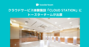 クラウドサービス体験施設「CLOUD STATION」に、トースターチームが出展