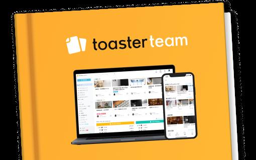 3分でわかる toaster team 資料
