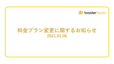 【重要】料金プラン変更に関するお知らせ